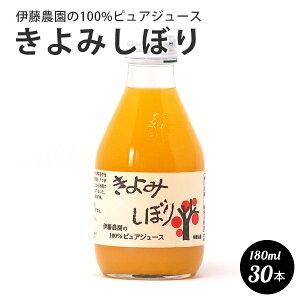 伊藤農園 の 100%ピュアジュース きよみしぼり 180ml 和歌山県産 100%ジュース 30本セット 1ケース