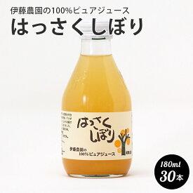伊藤農園 の 100%ピュアジュース はっさくしぼり 180ml 和歌山県産 100%ジュース 30本セット 1ケース 送料無料