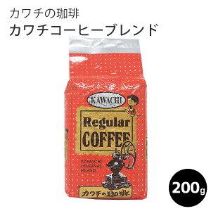 コーヒー カワチ の 珈琲 カワチコーヒーブレンド 200g 真空パック 挽き豆 国産
