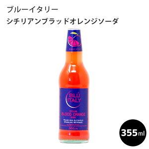 ブルーイタリー シチリアンブラッドオレンジソーダ 355ml イタリア産