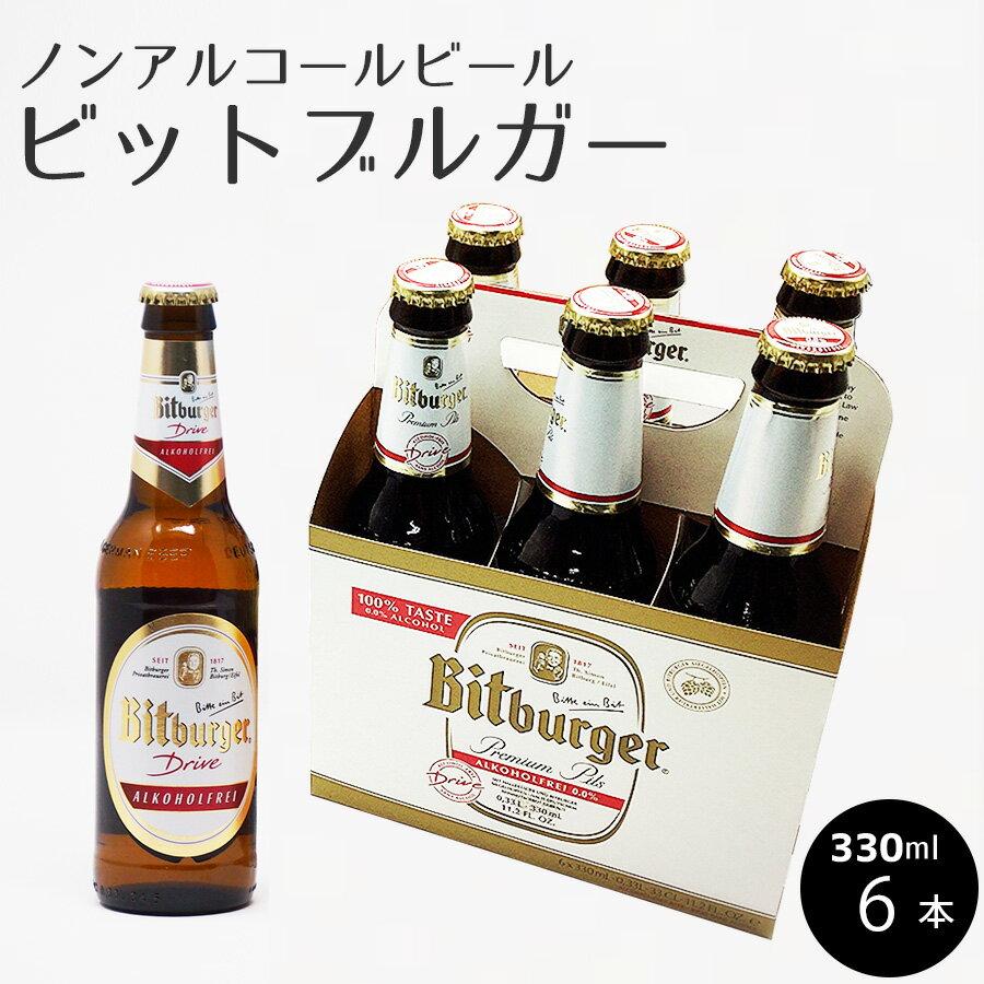 ノンアルコールビール ・ ビットブルガー ドライブ0.0%【330ml×6本セット】ノンアルコールビール ドイツビール