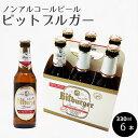 ノンアルコールビール ・ ビットブルガー ドライブ0.0%【330ml×6本セット】ノンアルコールビール ドイツビール …