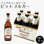 ノンアルコールドイツビール【ビットブルガードライブ】330ml×6本