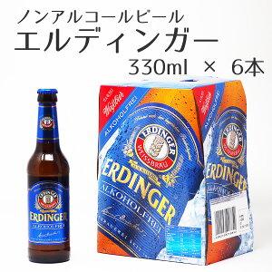 ノンアルコールドイツビール【バイスビアエルディンガー】330ml×6本