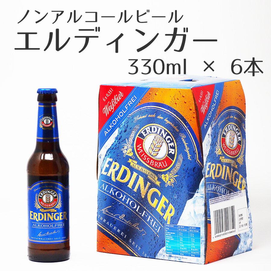 ノンアルコールビール・バイスビア エルディンガー 0.4% 【330ml×6本セット】ノンアルコールビール ノンアルコールビール ノンアルコールビール ドイツビール ドイツビール ドイツビール