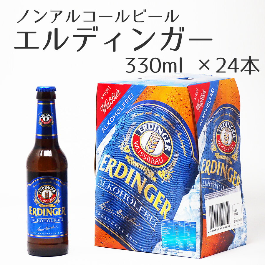 ノンアルコールビール ・ バイスビア エルディンガー 0.4% 【330ml×24本セット】ノンアルコール ドイツビール ドイツ産