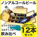 ノンアルコールビール・ビットブルガー ドライブ0.0%【330ml×6本】エルディンガー 0.4% 【330ml×6本】飲み比べ12本セット ノンアルコールビー...