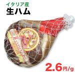 【1gあたり2.6円!!】生ハム※g確定※イタリア産【ルスティコ】