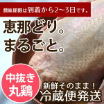 【100gあたり100円!!】恵那鶏/中抜き丸鶏