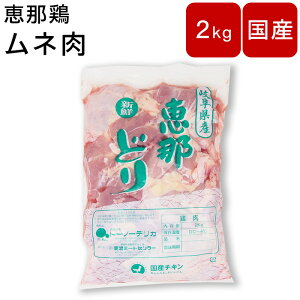 鶏肉 ムネ肉 むね肉 国産 岐阜県産 【恵那鶏 ムネ肉】【約2kg】鳥肉 鶏肉 贈り物 ギフト グランピング