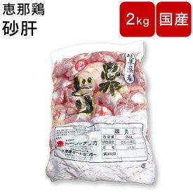 鶏肉 砂肝 スナギモ 国産 岐阜県産 【恵那鶏 砂肝】【約2kg】鳥肉 鶏肉 とり肉 贈り物 ギフト