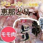 【100gあたり140円!!】恵那鶏/モモ肉