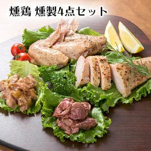 【4点セット】【燻鶏 燻製セット】日本産 燻製 ギフト プレゼント 福袋 本州のみ送料無料 箱代込 父の日 バレンタイン