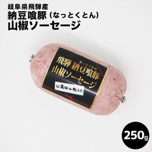 飛騨納豆喰(なっとく)豚 山椒ソーセージ【250g】日本製 国産 飛騨産ソーセージ 飛騨山椒【着日指定可】 【冷凍】