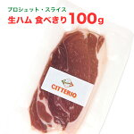 【念願の食べきりサイズ100g】生ハム/イタリア産【プロシュット・スライス】