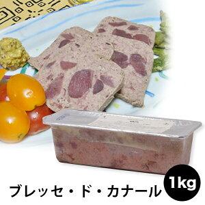 ROUGIE社(ルージェ)ブレッセ・ド・カナール 鴨肉 鴨砂肝加工品 来客 フランス産