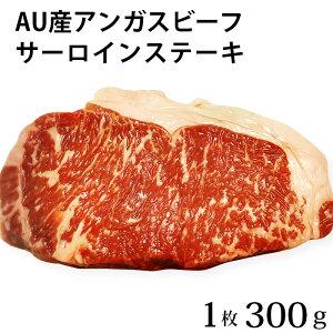 牛肉 アンガス牛 サーロインステーキ カット 1枚 300g ステーキ肉 オーストラリア産 サーロイン オージービーフ 高級肉 ステーキ 肉 bbq グランピング バーベキュー パーティー お取り寄せ グ