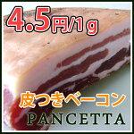 【1gあたり4.5円!!】パンチェッタ・テーザ皮つきベーコン※g確定※