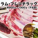ラム・フレンチラック オーストラリア産 子羊(ラム)肉 約900g〜1000g(不定貫)*570円/100g 1ブロック単位で目方確定してからご連絡致します。大...