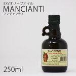MANCIANTI(マンチャンティ)エキストラ・ヴァージン・オリーブオイル250ml