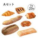 焼くだけ冷凍パン【ル・フルニル・ドゥ・ピエールシリーズ】 お試し7種23個セット 【Aセット】パン クロワッサン 冷凍…