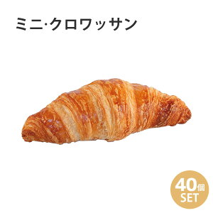 パン 冷凍 焼くだけ ル・フルニル・ドゥ・ピエールシリーズ ミニ・クロワッサン 食パン 30g 40個セット 業務用 冷凍パン セット まとめ買い 【RCP】フランス産 ショートニング不使用 マーガリ