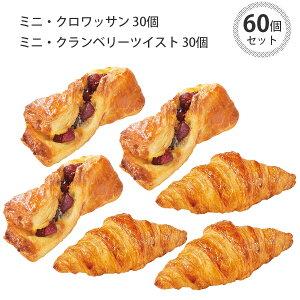 パン 冷凍 焼くだけ ル・フルニル・ドゥ・ピエールシリーズ ミニ・クロワッサン ミニ・クランベリーツイスト(コケモモ) 60個セット ショートニング不使用 マーガリン不使用 本州のみ