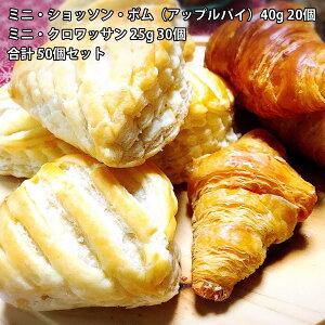 焼くだけ冷凍パン ミニ・ショッソン・ポム(アップルパイ)20個 ミニクロワッサン30個 合計50個セット(未焼成パン)パン 冷凍パン 焼くだけ 業務用 通販 【RCP】朝食 フランス産 ショー