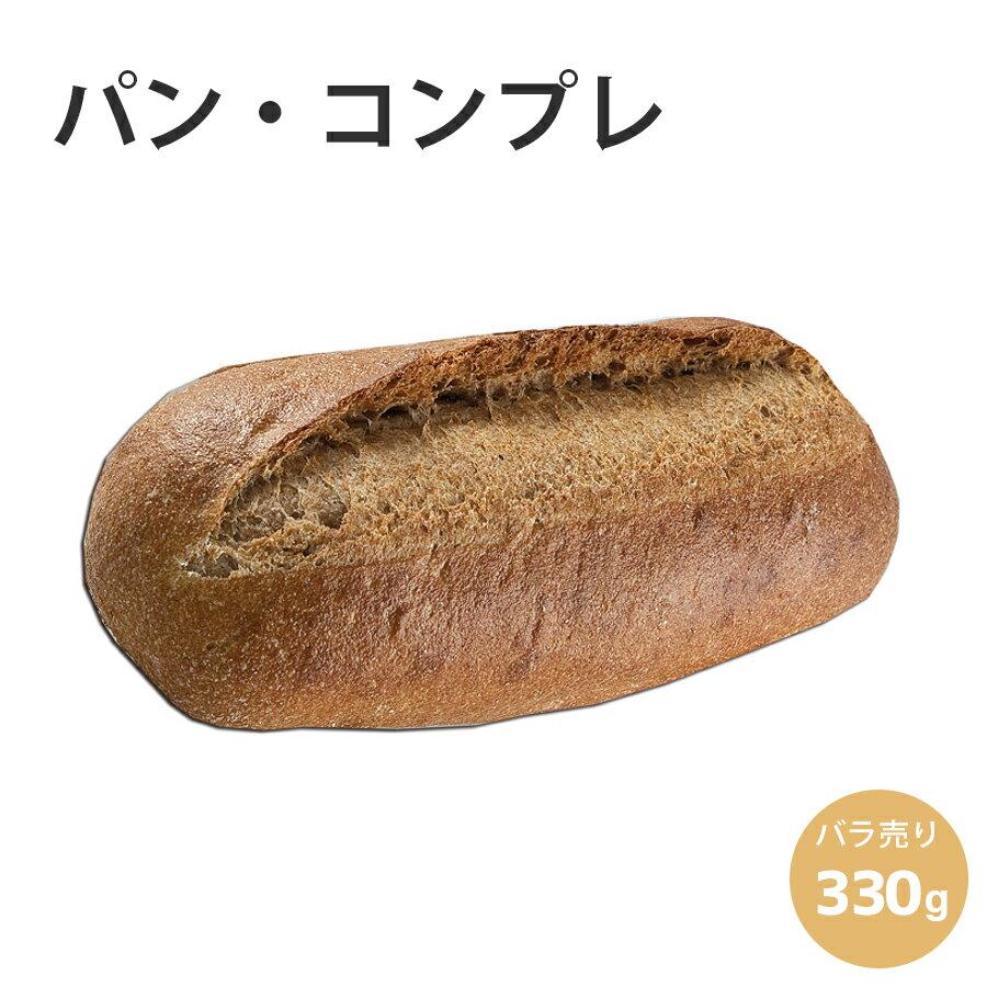 焼くだけ冷凍パン【ブリドール】シリーズ【パン・コンプレ】【約330g】パン 冷凍パン 焼くだけ 業務用 通販 【RCP】フランス産