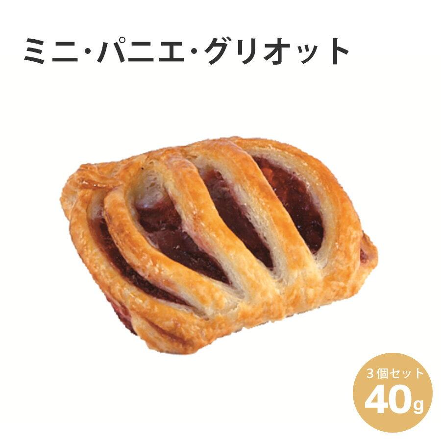 焼くだけ冷凍パン【ブリドール】シリーズ【ミニ・パニエ・グリオット】【約40g】パン 冷凍パン 焼くだけ 業務用 通販 【RCP】フランス産