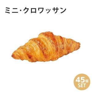 焼くだけ冷凍パン【ブリドール】シリーズ【ミニ・クロワッサン】