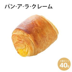 焼くだけ冷凍パン【ル・フルニル・ドゥ・ピエールシリーズ】パン・ア・ラ・クレーム 40g 3個セット(未焼成パン)パン 冷凍パン 焼くだけ 業務用 通販 【RCP】朝食 フランス産 ショートニン