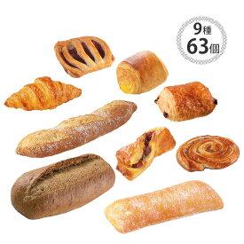 冷凍パン ル・フルニル・ドゥ・ピエールシリーズ 9種 63個セット クロワッサン BRIDOR シナモンロール パン・コンプレ ミニ・パン・オ・ショコラ クランベリーなど 人気のパンを詰め合わせ 朝食 ブランチ 焼き立てパン フランス産 ショートニング不使用 マーガリン不使用