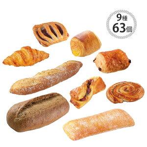 冷凍パン ル・フルニル・ドゥ・ピエールシリーズ 9種 63個セット クロワッサン シナモンロール パン・コンプレ ミニ・パン・オ・ショコラ クランベリーなど 人気のパンを詰め合わせ 朝食
