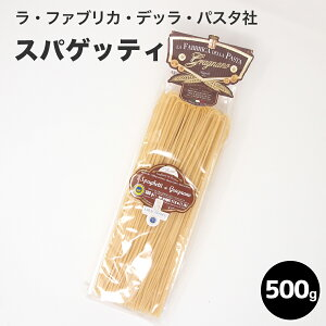 【ラ・ファブリカ・デッラ・パスタ社】スパゲッティ/500g パスタ スパゲティ 麺 高級レストラン 500g ギフト 贈呈 イタリア産