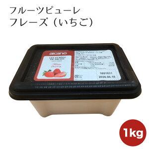 【フルーツピューレ/CF フレーズ(苺)】【1kg】イチゴ フルーツ ピュレ ピューレ アイスクリーム シャーベット デザート 通販 製菓用 フランス産
