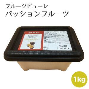 【フルーツピューレ/CF パッションフルーツ】【1kg】 フルーツ ピュレ ピューレ アイスクリーム シャーベット デザート 通販 製菓用 フランス産