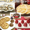 20%OFF★5箱限定 【新登場 チョコ せんべい】巖手屋スイーツお試しセット 5種 ギフト チョコレート スイーツ ( 煎…