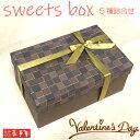 【ギフト 詰合せ】南部せんべい乃巖手屋  sweets box 送料無料 ( 煎餅 バレンタイン 義理チョコ 工場直送 お土産 …