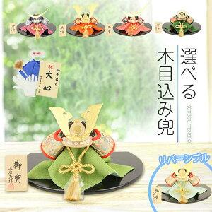 選べる5種類 五月人形 兜飾り 木目込み兜 コンパクト 兜黒盆飾り