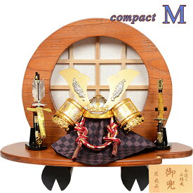 五月人形 令和モダン 平飾り コンパクト 【M】 大鍬 端午 初節句 兜飾り 円形 丸