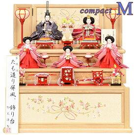 雛人形 引出しタイプ 収納 三段飾り コンパクト 【M】 ひな人形 コンパクト 親王・三人官女飾り