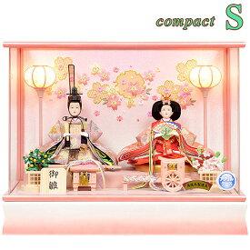 雛人形 ケース飾り コンパクト 【S】 ひな人形 初節句 親王飾り アクリル ケース お雛様 ピンク