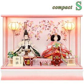 2021年新作!雛人形 ケース飾り コンパクト 【S】 ひな人形 初節句 親王飾り アクリル ケース お雛様 ピンク