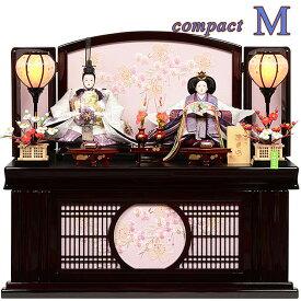 雛人形 コンパクト収納飾り 【M】 ひな人形 コンパクト 初節句 親王飾り お雛様