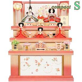 雛人形 引出し 収納 三段飾り コンパクト 【S】 ひな人形 コンパクト 親王 三人官女 初節句 お雛様 ピンク