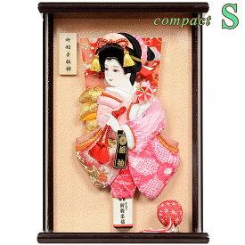 壁掛け 羽子板 初正月 8号 コンパクト 【S】 アクリル 額飾り 押絵 羽子板