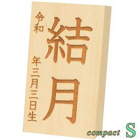 雛人形・羽子板用メモリアル木札(お名前+お誕生日)コンパクト【S】サイズ