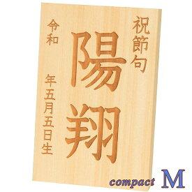 五月人形・破魔弓用メモリアル木札(お名前+お誕生日)コンパクト【M】サイズ