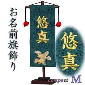 金糸刺繍のお名前旗飾り・青碧